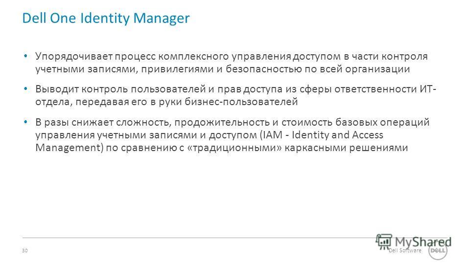 30 Dell Software Dell One Identity Manager Упорядочивает процесс комплексного управления доступом в части контроля учетными записями, привилегиями и безопасностью по всей организации Выводит контроль пользователей и прав доступа из сферы ответственно