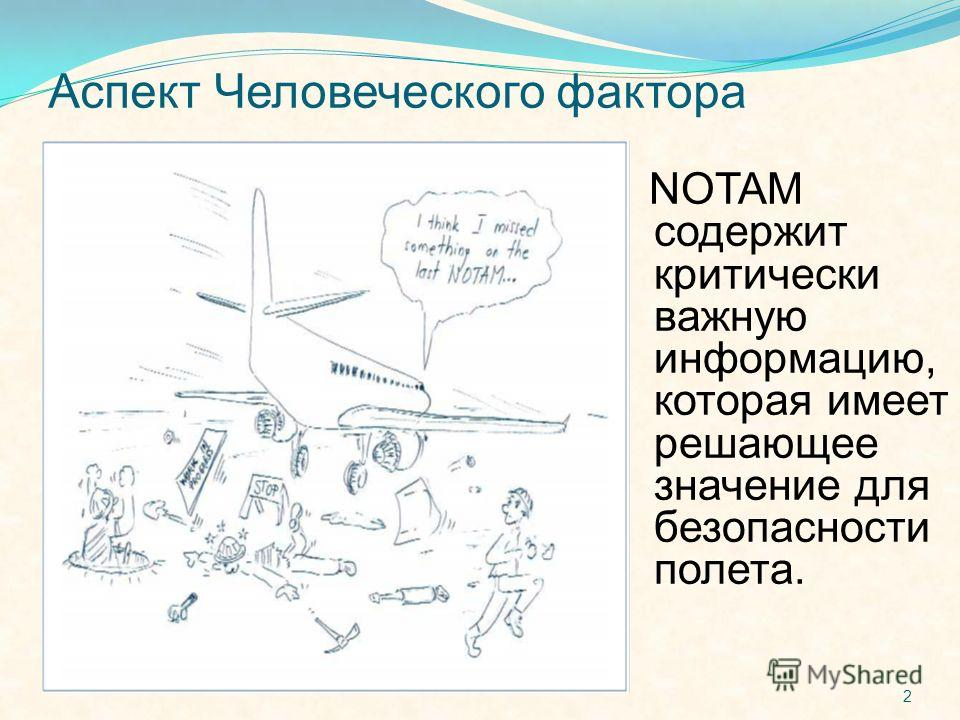 Аспект Человеческого фактора 2 NOTAM содержит критически важную информацию, которая имеет решающее значение для безопасности полета.