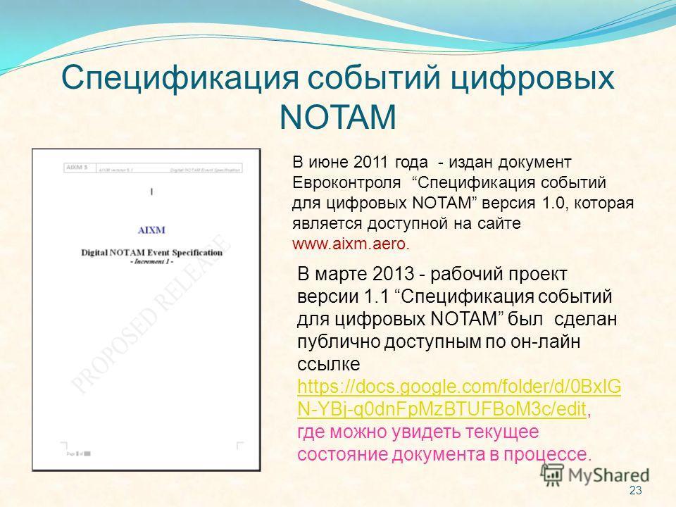 Спецификация событий цифровых NOTAM 23 В июне 2011 года - издан документ Евроконтроля Спецификация событий для цифровых NOTAM версия 1.0, которая является доступной на сайте www.aixm.aero. В марте 2013 - рабочий проект версии 1.1 Спецификация событий