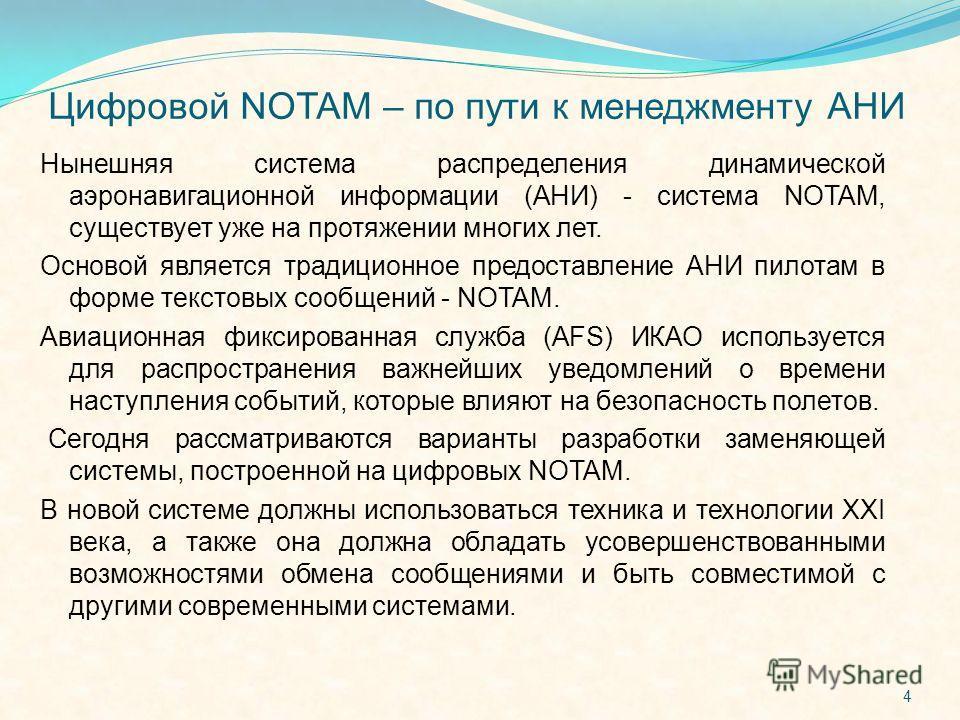 Цифровой NOTAM – по пути к менеджменту АНИ Нынешняя система распределения динамической аэронавигационной информации (АНИ) - система NOTAM, существует уже на протяжении многих лет. Основой является традиционное предоставление АНИ пилотам в форме текст