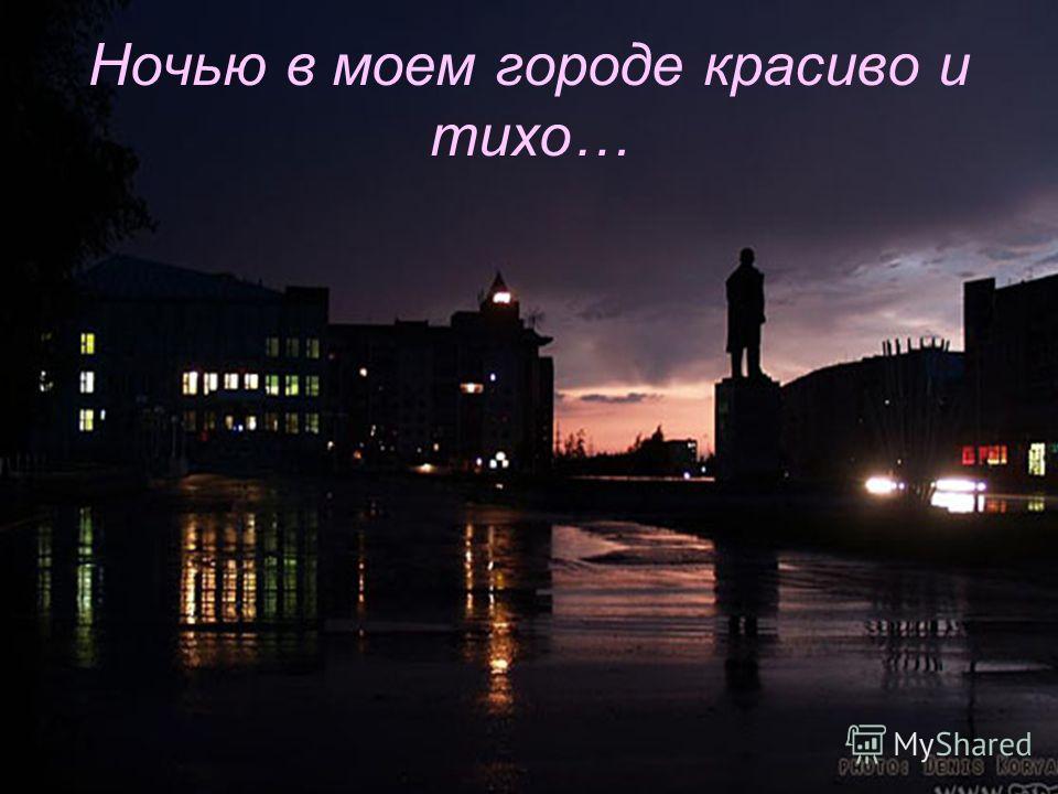 Ночью в моем городе красиво и тихо…