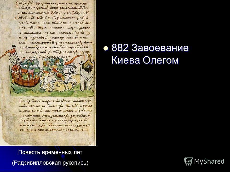 882 Завоевание Киева Олегом 882 Завоевание Киева Олегом Повесть временных лет (Радзивилловская рукопись)