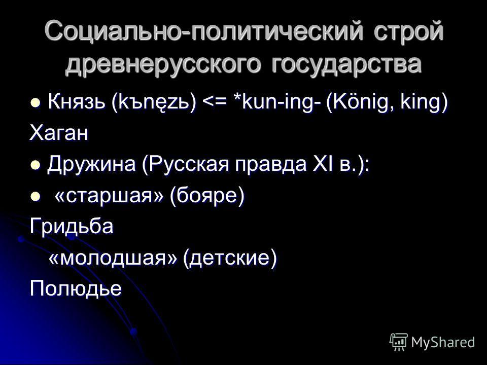 Социально-политический строй древнерусского государства Князь (kъnęzь)
