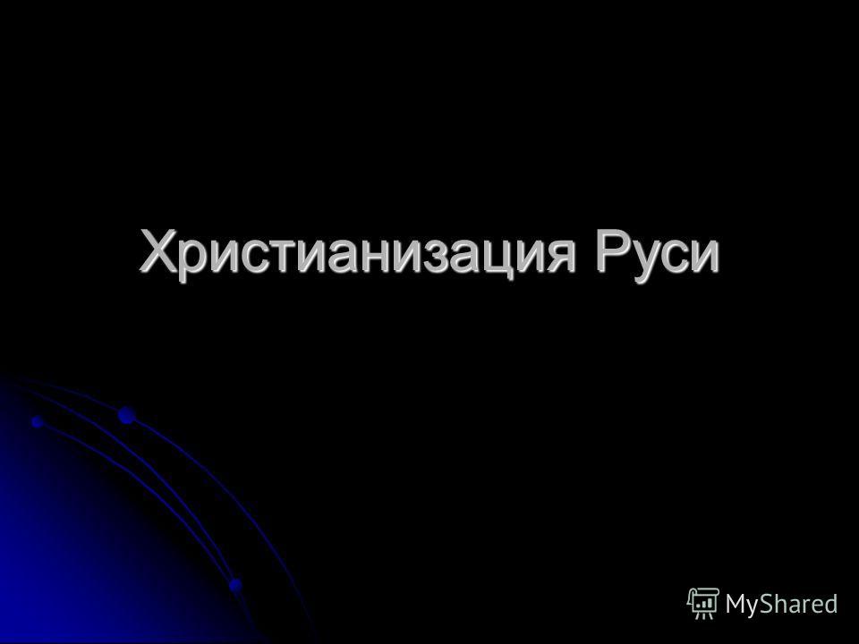 Христианизация Руси