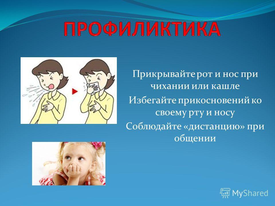 Прикрывайте рот и нос при чихании или кашле Избегайте прикосновений ко своему рту и носу Соблюдайте «дистанцию» при общении