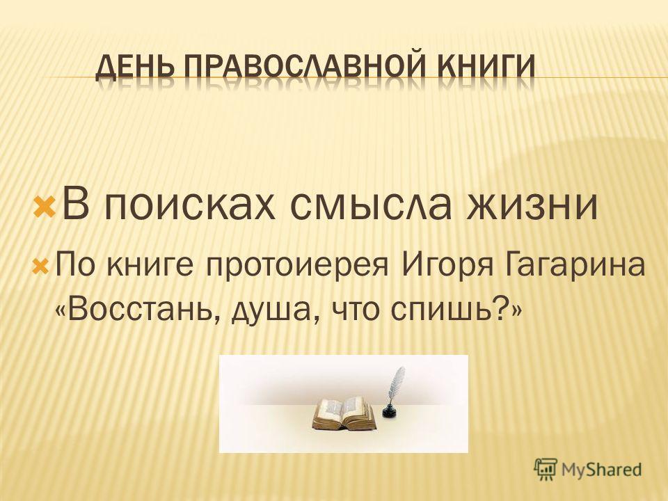 В поисках смысла жизни По книге протоиерея Игоря Гагарина «Восстань, душа, что спишь?»