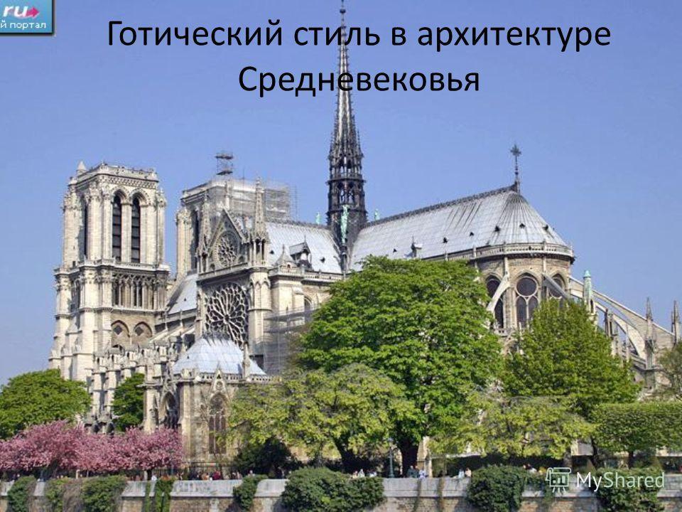 Готический стиль в архитектуре Средневековья
