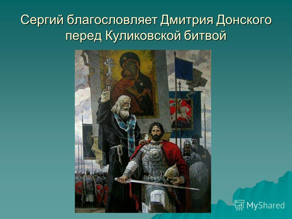 Сергий благословляет Дмитрия Донского перед Куликовской битвой