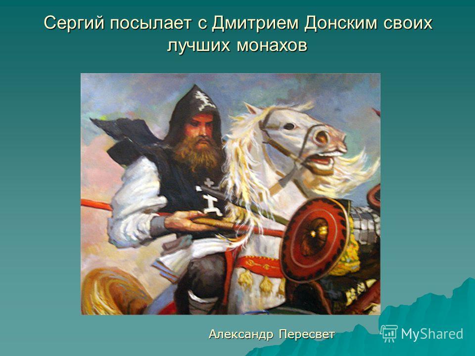 Сергий посылает с Дмитрием Донским своих лучших монахов Александр Пересвет
