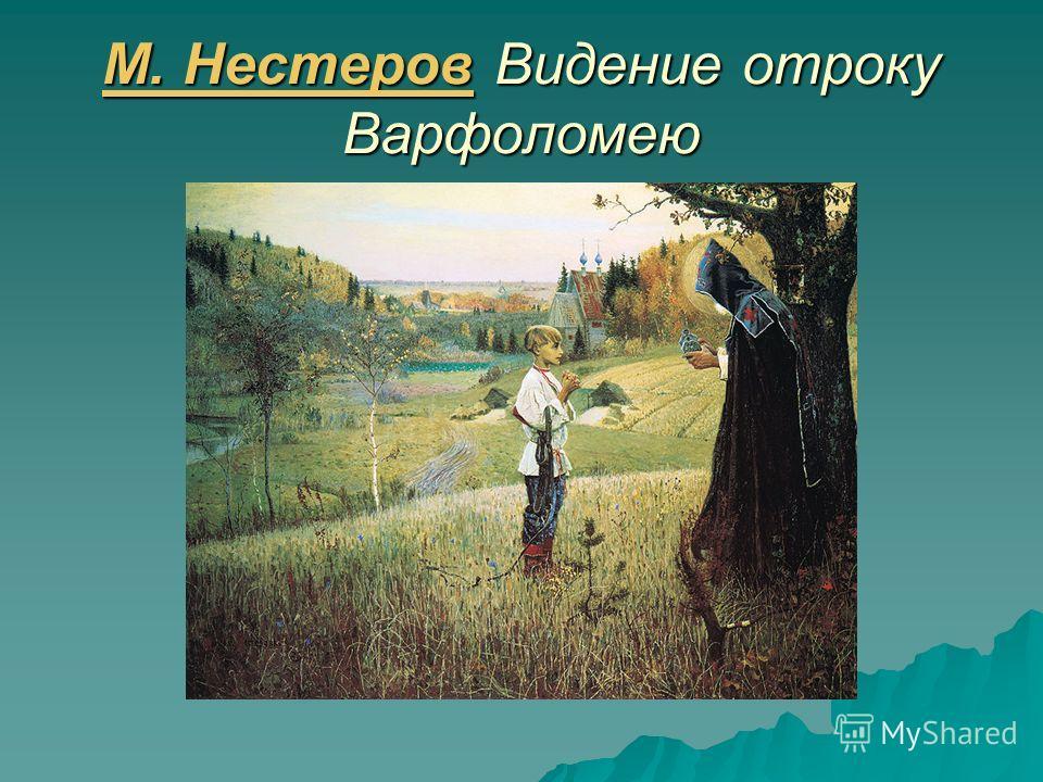 М. НестеровМ. Нестеров Видение отроку Варфоломею М. Нестеров