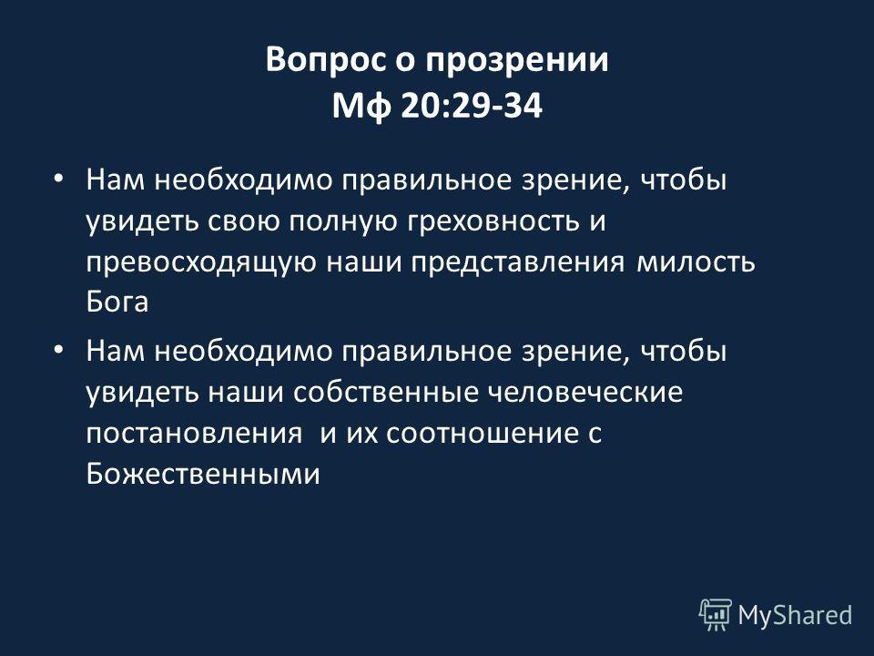 Вопрос о прозрении Мф 20:29-34 Нам необходимо правильное зрение, чтобы увидеть свою полную греховность и превосходящую наши представления милость Бога Нам необходимо правильное зрение, чтобы увидеть наши собственные человеческие постановления и их со