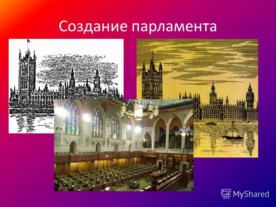 Создание парламента