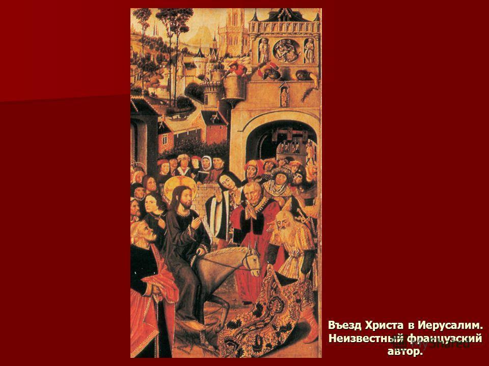 Въезд Христа в Иерусалим. Неизвестный французский автор.