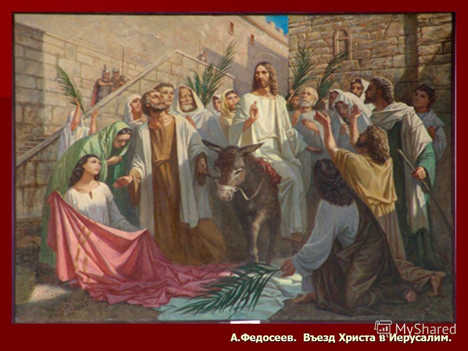 А.Федосеев. Въезд Христа в Иерусалим.