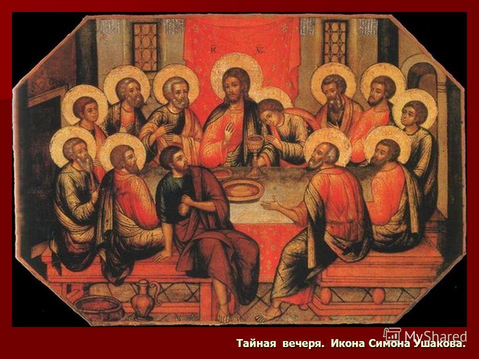 Тайная вечеря. Икона Симона Ушакова.
