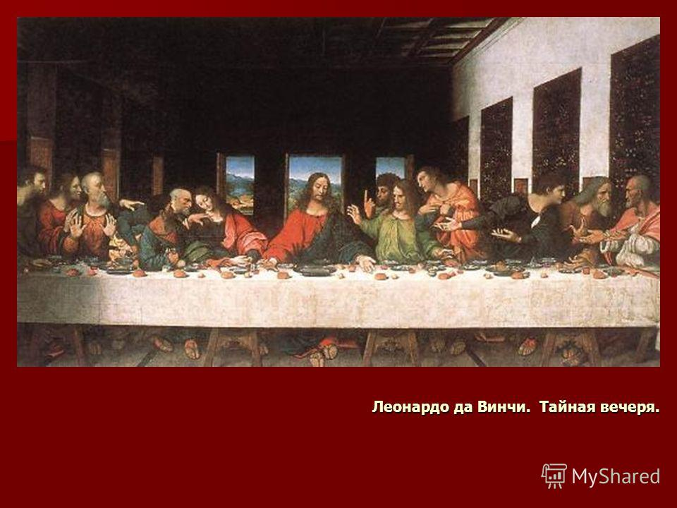 Леонардо да Винчи. Тайная вечеря.