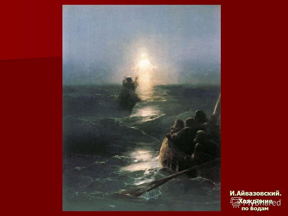 И.Айвазовский. Хождение по водам