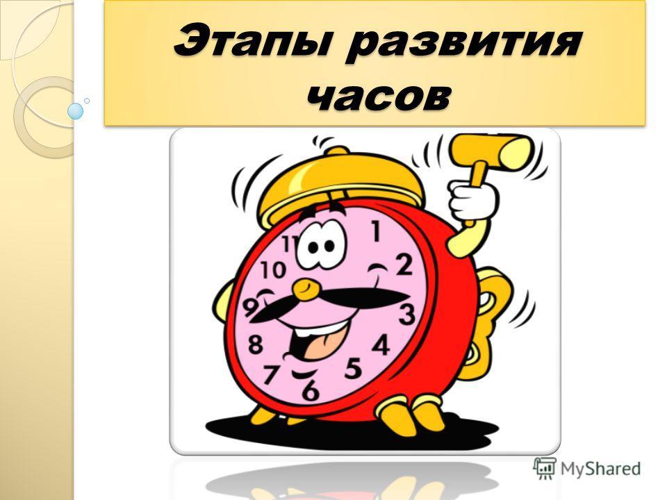 Этапы развития часов
