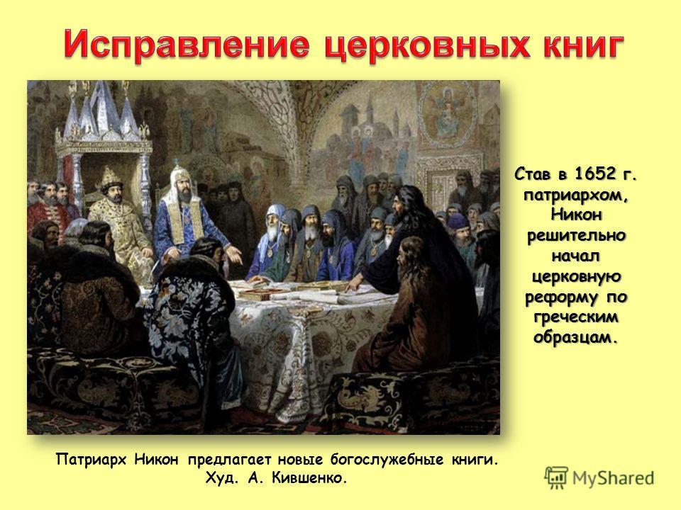 Патриарх Никон предлагает новые богослужебные книги. Худ. А. Кившенко. Став в 1652 г. патриархом, Никон решительно начал церковную реформу по греческим образцам.