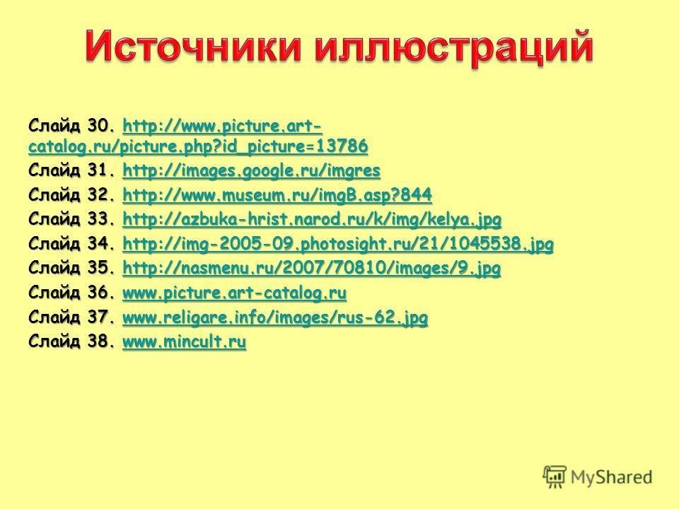 Слайд 30. http://www.picture.art- catalog.ru/picture.php?id_picture=13786 http://www.picture.art- catalog.ru/picture.php?id_picture=13786http://www.picture.art- catalog.ru/picture.php?id_picture=13786 Слайд 31. http://images.google.ru/imgres http://i