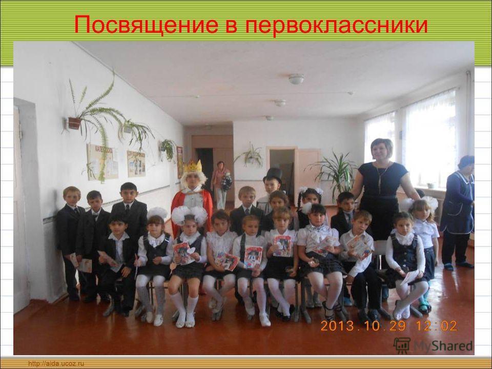 12.11.201419 Посвящение в первоклассники