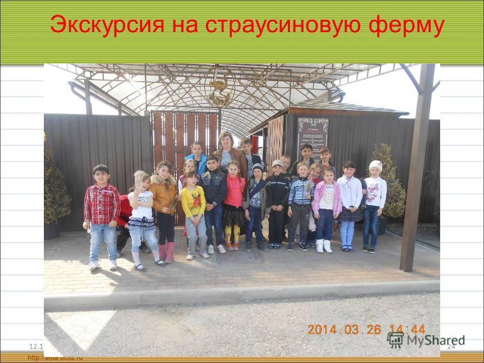 12.11.201424 Экскурсия на страусиновую ферму