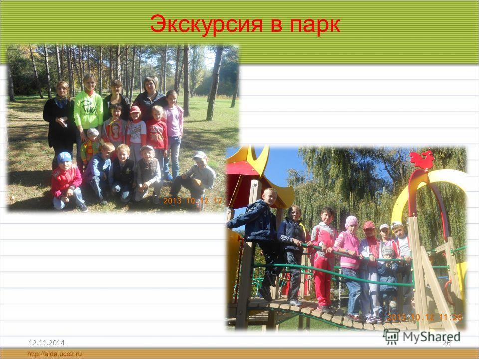 12.11.201426 Экскурсия в парк