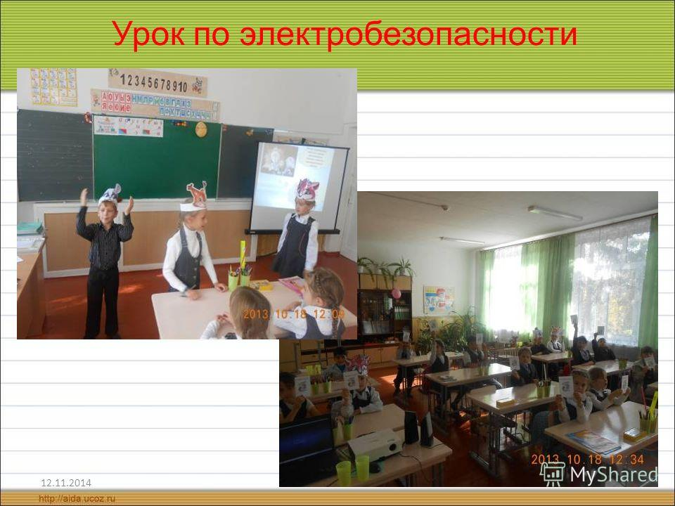 12.11.201435 Урок по электробезопасности