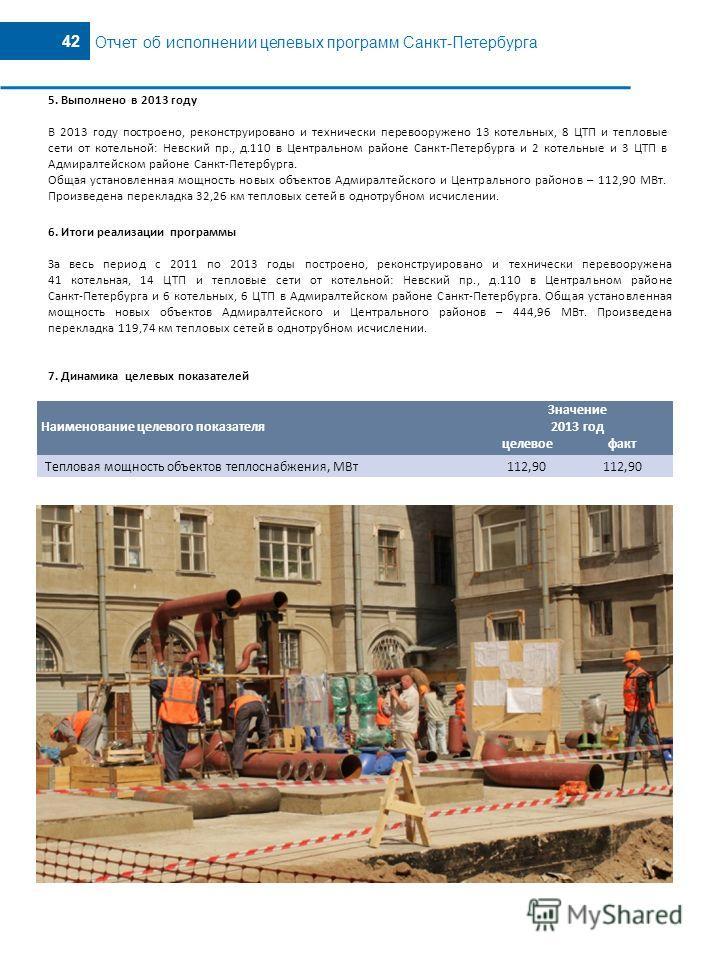 5 42 Отчет об исполнении целевых программ Санкт-Петербурга 5. Выполнено в 2013 году В 2013 году построено, реконструировано и технически перевооружено 13 котельных, 8 ЦТП и тепловые сети от котельной: Невский пр., д.110 в Центральном районе Санкт-Пет