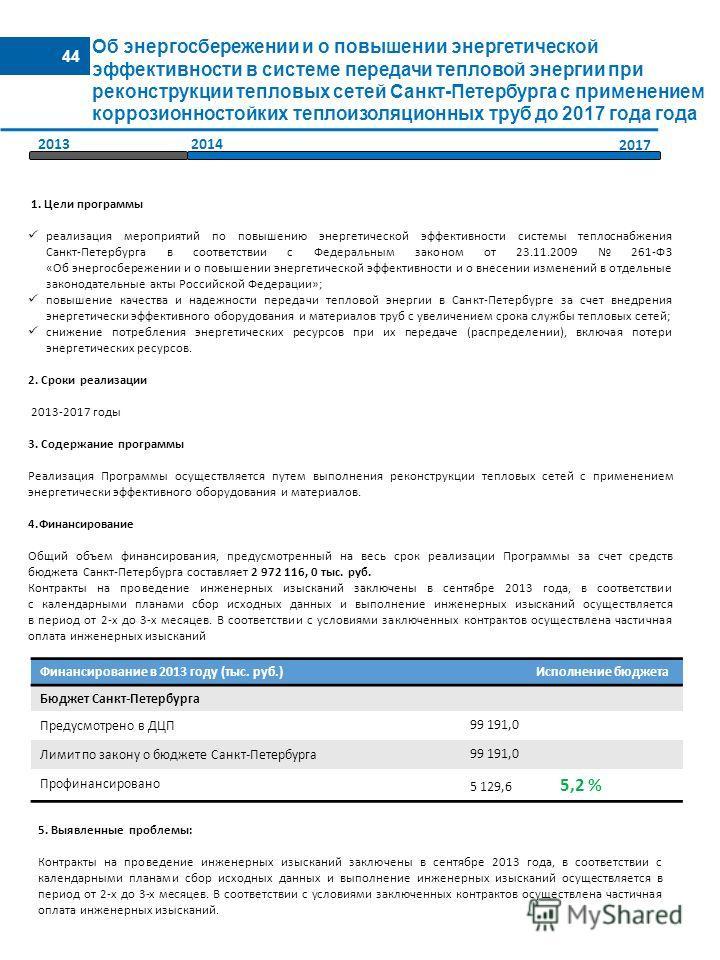 44 Об энергосбережении и о повышении энергетической эффективности в системе передачи тепловой энергии при реконструкции тепловых сетей Санкт-Петербурга с применением коррозионностойких теплоизоляционных труб до 2017 года года 1. Цели программы реализ