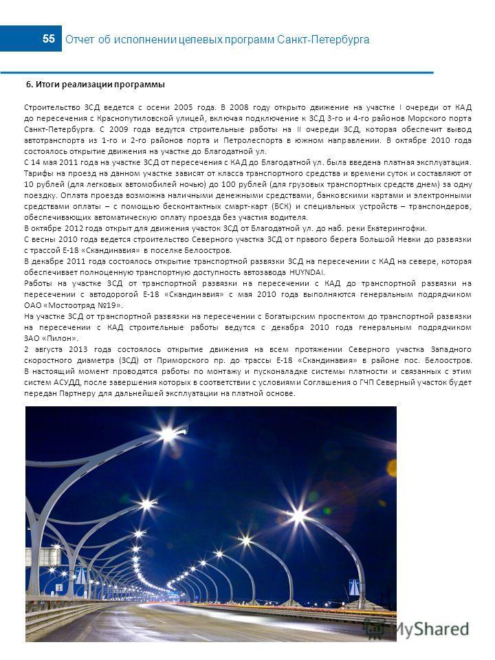 55 Отчет об исполнении целевых программ Санкт-Петербурга 6. Итоги реализации программы Строительство ЗСД ведется с осени 2005 года. В 2008 году открыто движение на участке I очереди от КАД до пересечения с Краснопутиловской улицей, включая подключени
