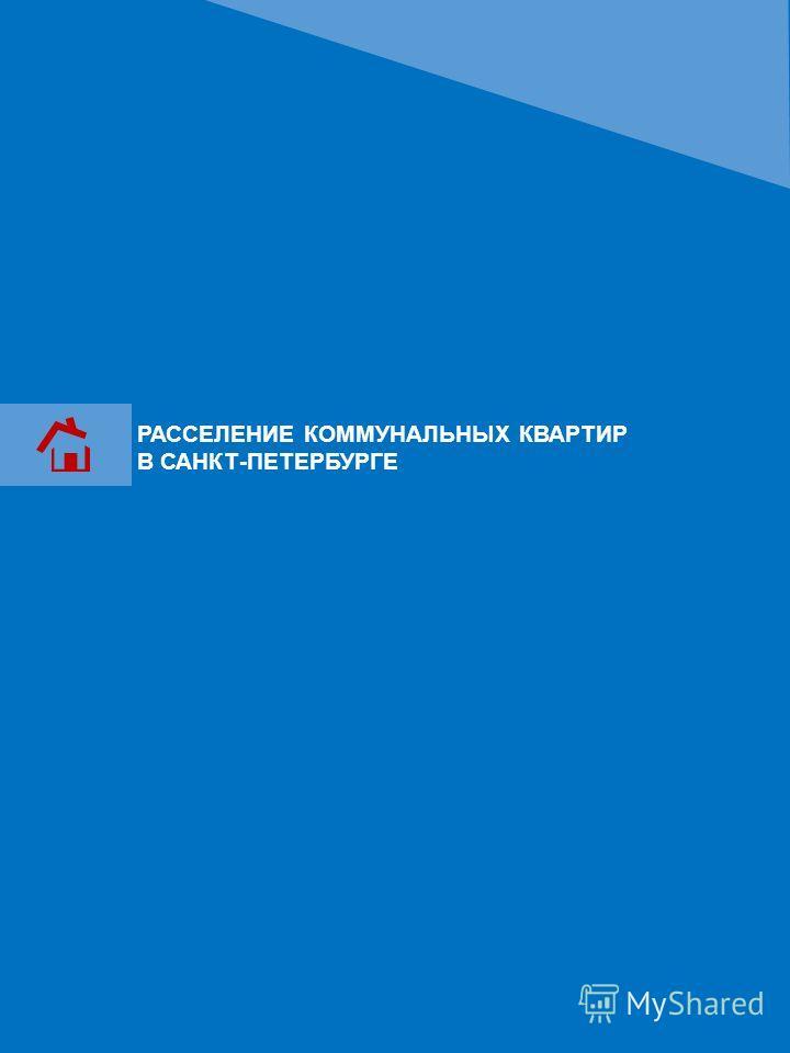 РАССЕЛЕНИЕ КОММУНАЛЬНЫХ КВАРТИР В САНКТ-ПЕТЕРБУРГЕ
