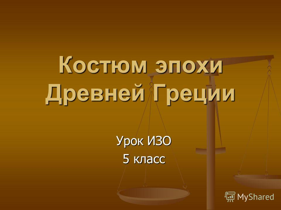 Костюм эпохи Древней Греции Урок ИЗО 5 класс