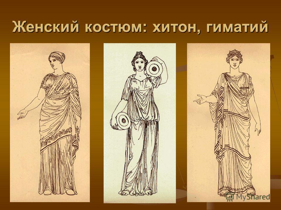 Женский костюм: хитон, гиматий