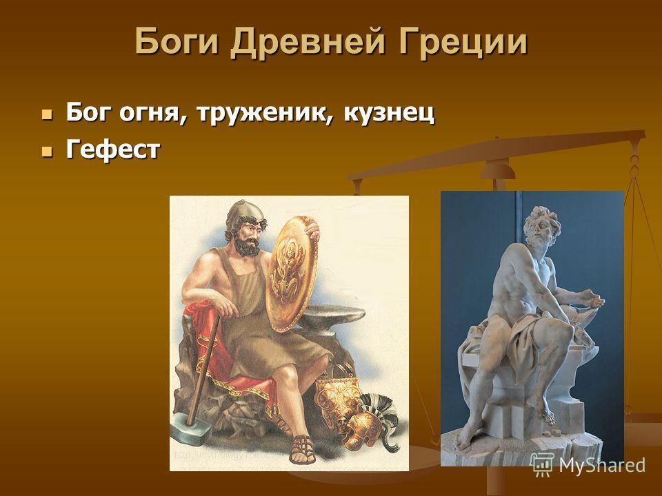 Боги Древней Греции Бог огня, труженик, кузнец Бог огня, труженик, кузнец Гефест Гефест