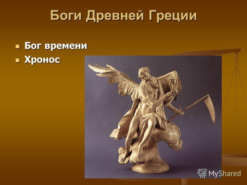 Боги Древней Греции Бог времени Бог времени Хронос Хронос