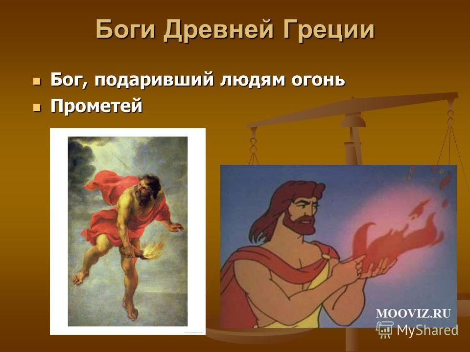 Боги Древней Греции Бог, подаривший людям огонь Бог, подаривший людям огонь Прометей Прометей