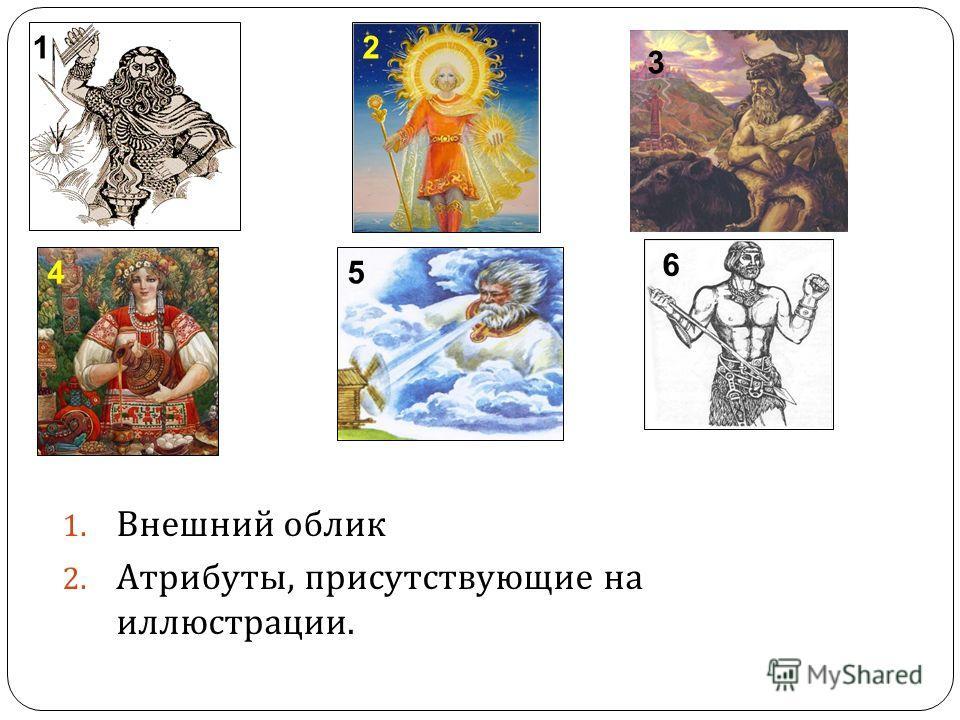 1. Внешний облик 2. Атрибуты, присутствующие на иллюстрации. 12 3 45 6