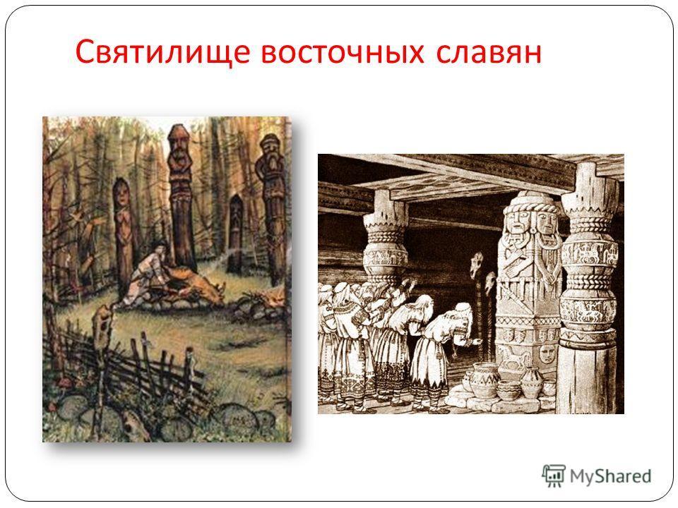 Святилище восточных славян