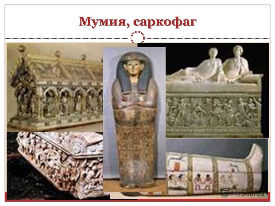 Мумия, саркофаг