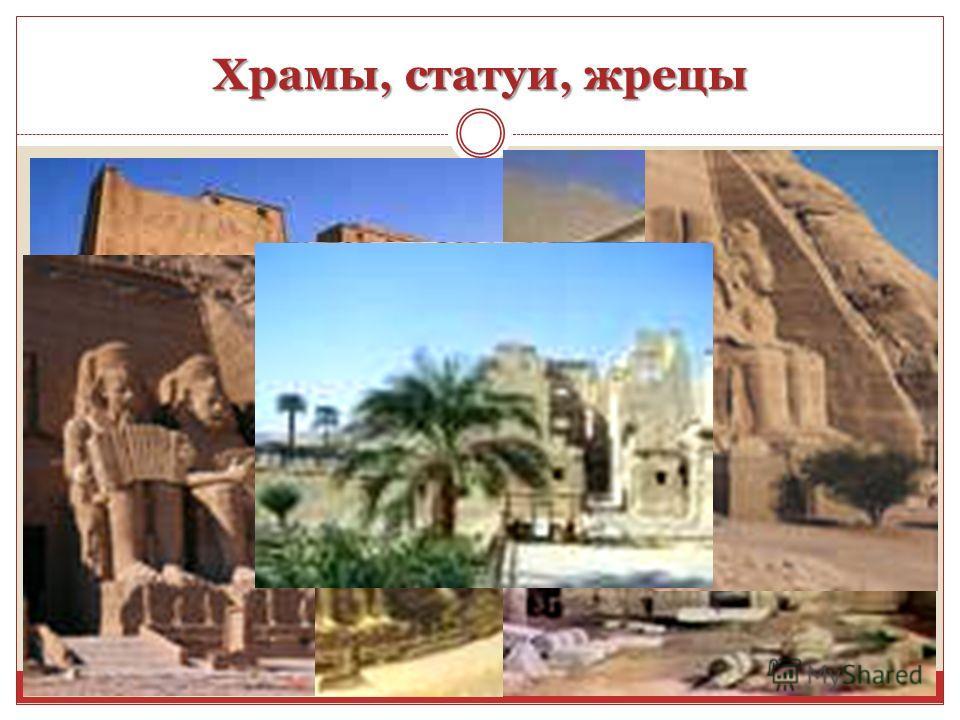 Храмы, статуи, жрецы