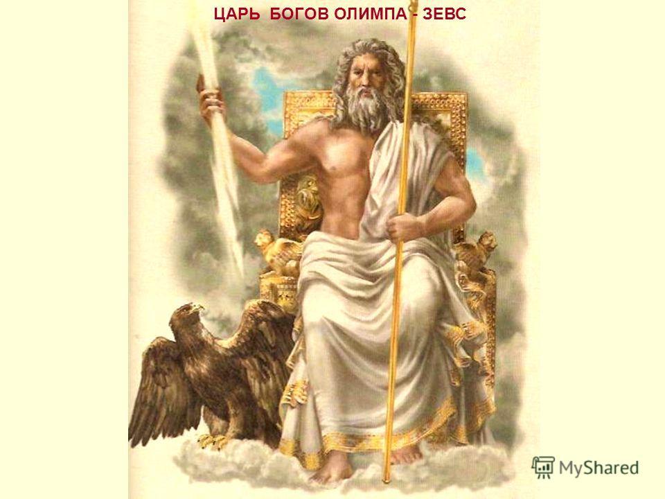 ЦАРЬ БОГОВ ОЛИМПА - ЗЕВС