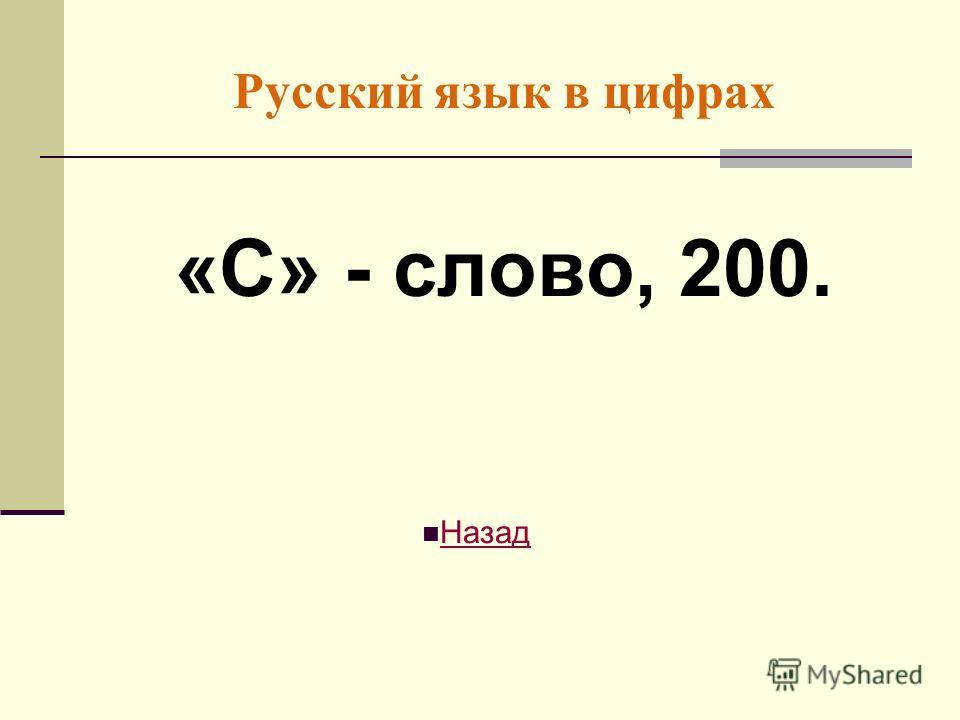 Русский язык в цифрах «С» - слово, 200. Назад