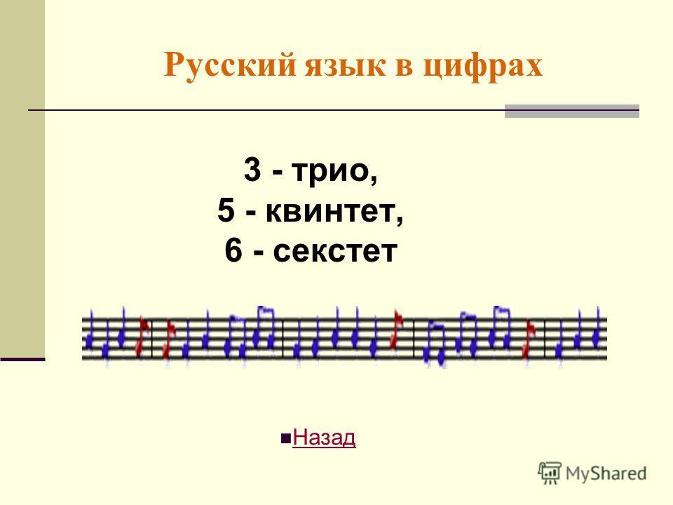 Русский язык в цифрах 3 - трио, 5 - квинтет, 6 - секстет Назад