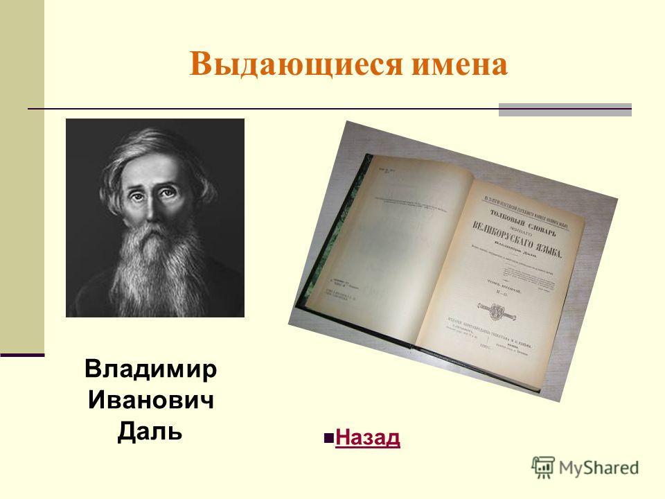 Выдающиеся имена Владимир Иванович Даль Назад