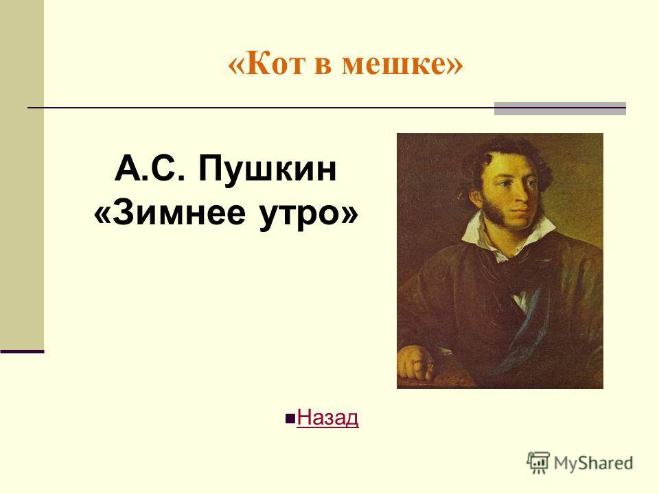 «Кот в мешке» А.С. Пушкин «Зимнее утро» Назад
