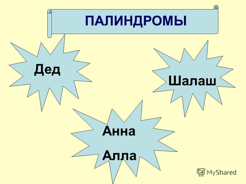 Дед Шалаш Анна Алла ПАЛИНДРОМЫ