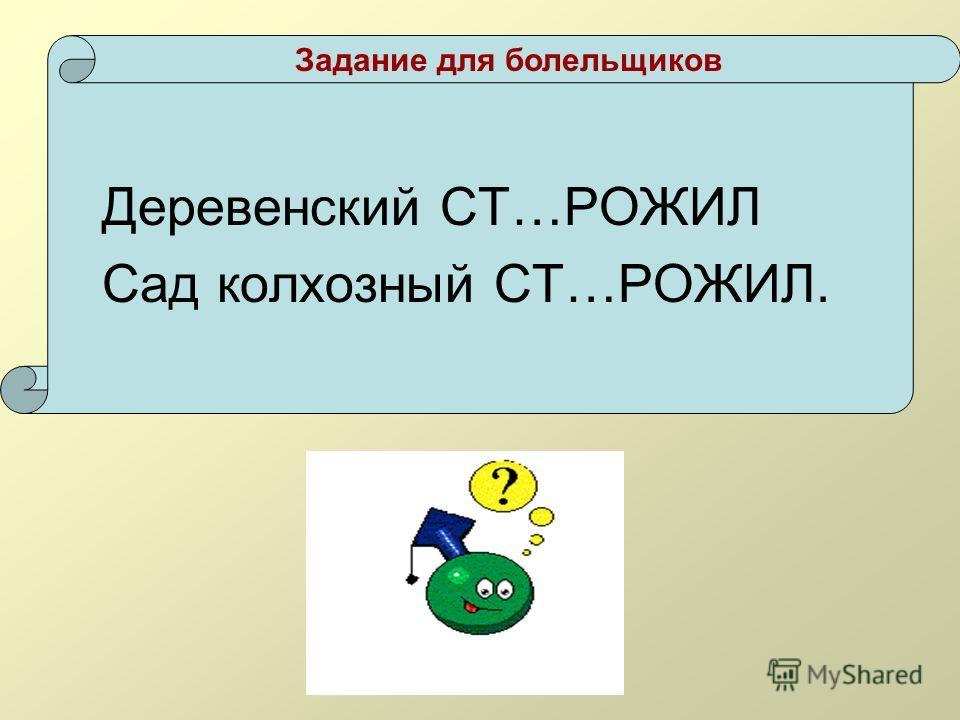 Деревенский СТ…РОЖИЛ Сад колхозный СТ…РОЖИЛ. Задание для болельщиков