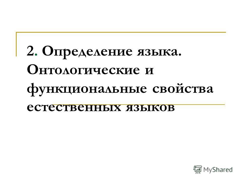 2. Определение языка. Онтологические и функциональные свойства естественных языков
