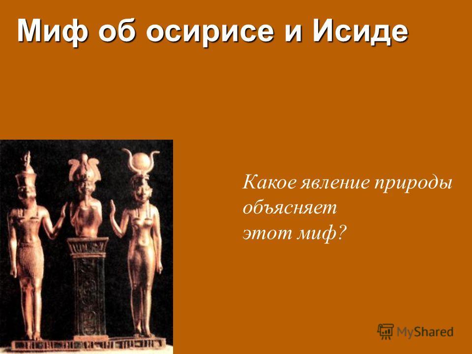 Миф об осирисе и Исиде Какое явление природы объясняет этот миф?
